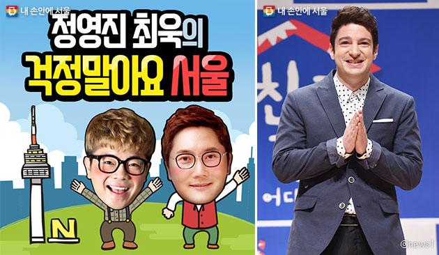 팟캐스트 `정영진 최욱의 걱정말아요 서울`(좌), JTBC 예능 `비정상회담`의 `마크 테토`(우)ⓒnews1