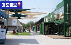 [함께서울] 서울숲 옆 소셜벤처 골목여행
