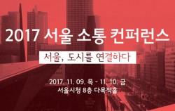 [카드뉴스] 서울시 소통컨퍼런스에서 만나요