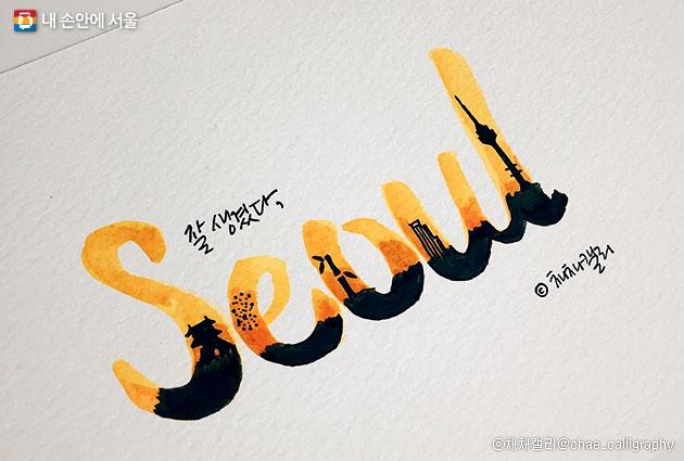 잘생겼다, Seoulⓒ채채캘리@chae_calligraphy