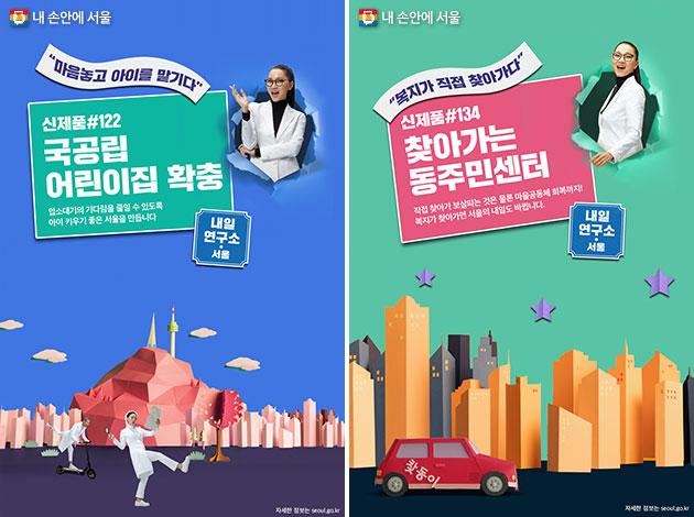 내일연구소 서울- 찾동 (찾아가는 동주민센터)(좌), 내일연구소 서울- 국공립 어린이집(우)