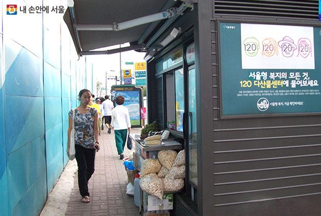 서울시가 시민 보행편의를 위해 가판‧구두수선대 200여 곳을 정비한다