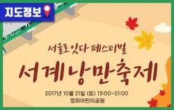 이번 토요일 가보세요 '서계동 서울로 가을낭만축제'