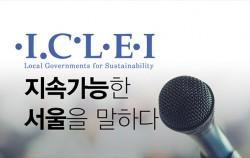 지속가능한 서울을 말하다