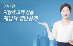 2017년 지방세 고액 상습 체납자 명단 공개
