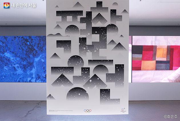 동계올림픽이 열리는 장소들을 상징한 `평창, 강릉, 정선 그리고 겨울` ⓒ최은주