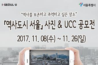 [이천년역사도시서울] 서울 역사적 장소를 찾습니다 공모전_내손안에서울배너_1109