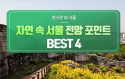 자연 속 서울 전망 포인트 BEST 4