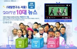 `내일연구소 서울` 2017년 10대 뉴스 투표 페이지