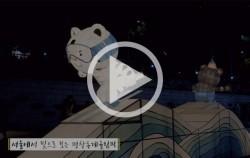 서울에서 빛으로 보는 평창올림픽