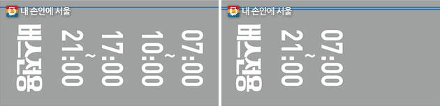 청색단선(좌), 청색복선(우)