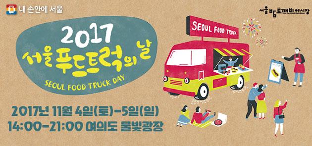 서울 푸드트럭의 날