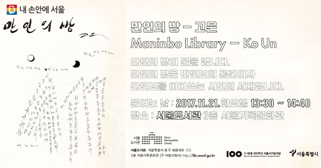 서울도서관 내 `만인의 방` 개관