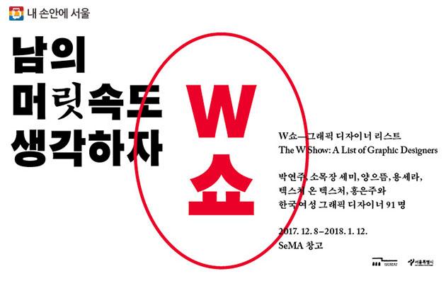 서울시립미술관은 12월부터 새로운 기획전시회를 선보일 예정이다