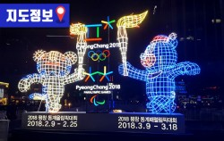 평창동계올림픽 마스코트 `수호랑`과 `반다비` 조명 ⓒ김경민
