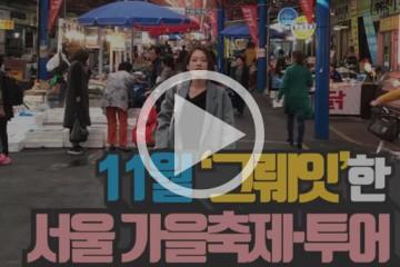 [영상] 11월에도 놓칠 수 없는 서울 가을축제