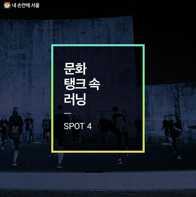 문화 탱크 속 러닝-spot 4