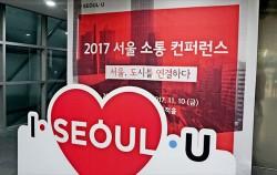 2017 서울 소통 컨퍼런스가 열린 서울시청 다목적홀 ⓒ김윤경