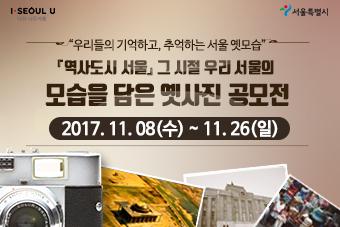[이천년역사도시서울] 역사도시 서울 옛사진 공모전_내손안에서울배너_1109