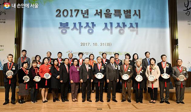 2017 서울시 봉사상 시상이 10월31일 있었다