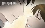 을의연애08_타이틀