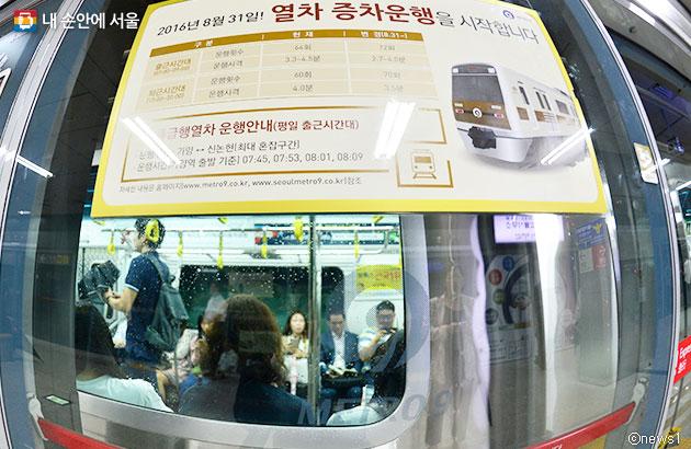 지난해 서울시는 극심한 혼잡을 겪는 9호선에 급행 셔틀열차를 추가로 투입해 증편한 바 있다.ⓒnews1