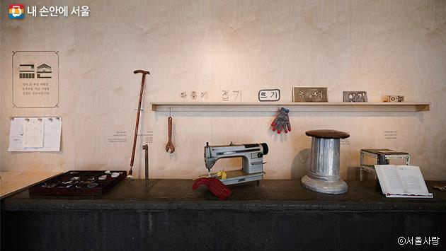 메이커스 큐브에 전시 중인 을지금손박물관 ⓒ서울사랑