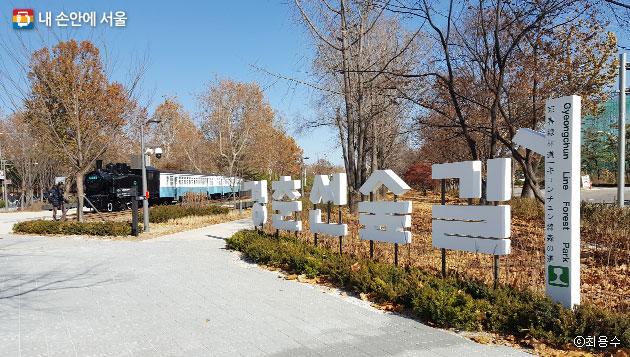 경춘선숲길 안내판과 협궤열차가 화랑대역 입구에 설치되어 있다. ⓒ최용수