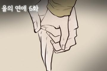 을의 연애 6화
