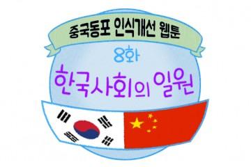 중국동포 인식개선 웹툰 8화