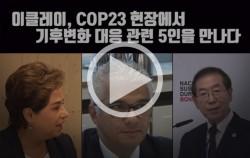 COP23 현장에서 기후변화 대응 관련 5인을 만나다
