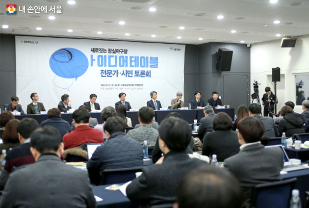 2016년 12월 전문가·시민 토론회