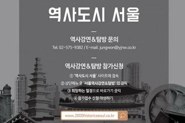 「역사도시 서울」 역사강연&탐방 참가신청 모집