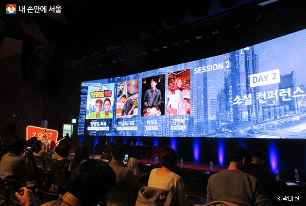 2017 서울 소통 컨퍼런스 오후 세션 ⓒ박미선