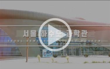 서울 하수도 과학관