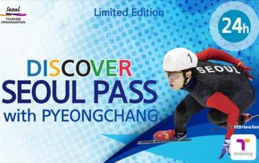 평창동계올림픽을 앞두고 `디스커버 서울패스 평창 특별판`이 11월 1일 출시됐다