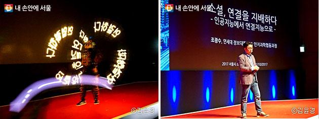 시선을 사로잡았던 LED 공연(좌), `소셜, 연결을 지배하다` 주제로 열린 조광수 교수의 강연(우) ⓒ김윤경
