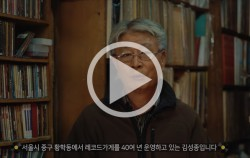서울 중구 황학동에서 레코드가게를 40여 년 운영하고 있는 김성종입니다