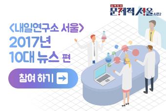 내일연구소 서울/2017년/10대뉴스편