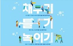 서울시는 겨울철 수도계량기 동파 방지 및 신속한 복구를 위해 지난 11월 15일부터 겨울철 급수대책 상황실을 운영하고 있다