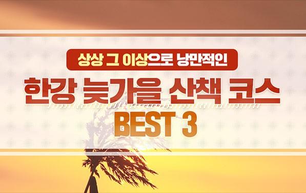 한강 늦가을 산책 코스 BEST3