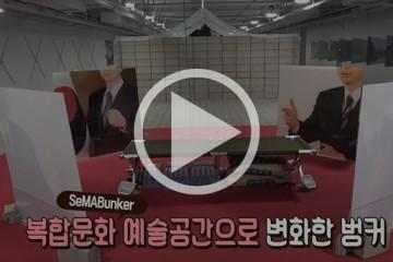 [영상] 여의도 비밀벙커에서 1박2일 생존기