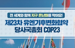 제23차 유엔기후변화협약 당사국총회 cop23
