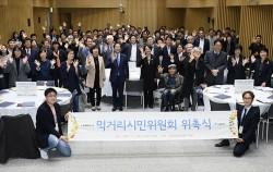 서울시는 먹거리시민위원회를 출범했다. 총 128명이 위원으로 참가한다