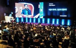 정헌재 서울시 정보기획관이 11월10일 개최된 `소셜컨퍼런스`에서 서울 빅데이터를 활용한 일상 서비스를 소개하고 있다ⓒ구현주