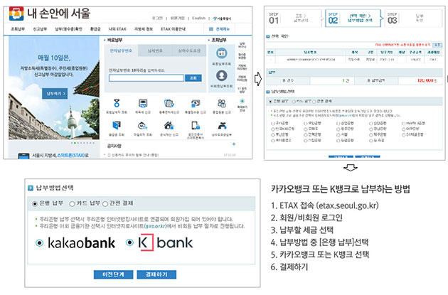 카카오뱅크 또는 K뱅크로 서울시 세입금을 납부하는 방법