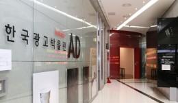광고의 메카, 한국광고박물관