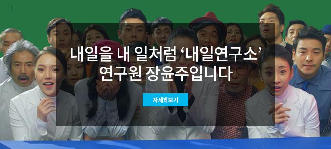 내일연구소 서울