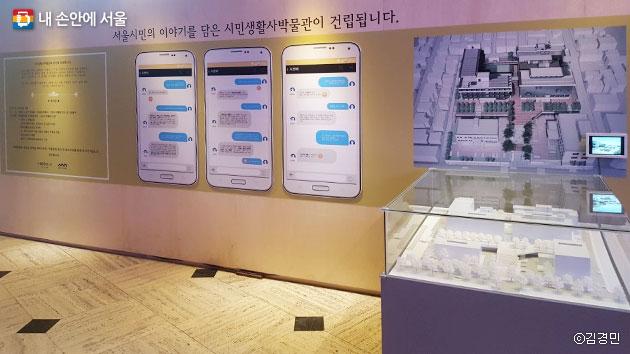 서울시민의 이야기를 담은 시민생활사박물관 ⓒ김경민