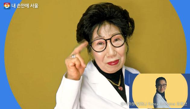 박막례 할머니의 내일연구소 광고 장윤주 패러디가 화제다